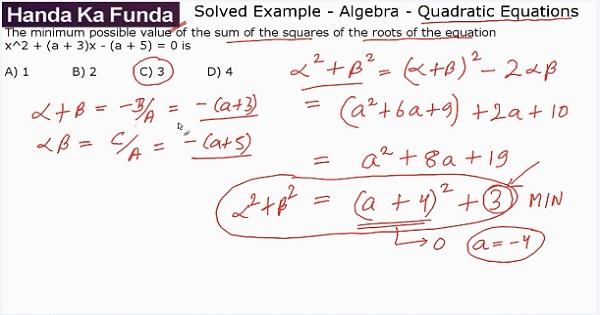 CAT 2017 - Afternoon slot - Quantitative Aptitude - Algebra - Quadratic Equations - The minimum possible value